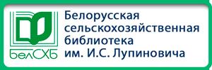 Белорусская сельскохозяйственная библиотека им. И.С. Лупиновича Национальной академии наук Беларуси