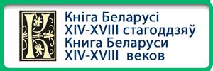 Кніга Беларусі  XIV-XVIII стагоддзяў / Книга Беларуси XIV-XVIII веков