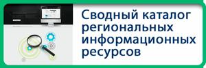 Сводный каталог региональных информационных ресурсов