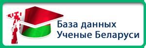 База данных Ученые Беларуси